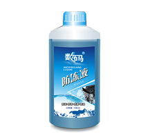 car care anti-freezing agent high quality auto engine radiator coolant