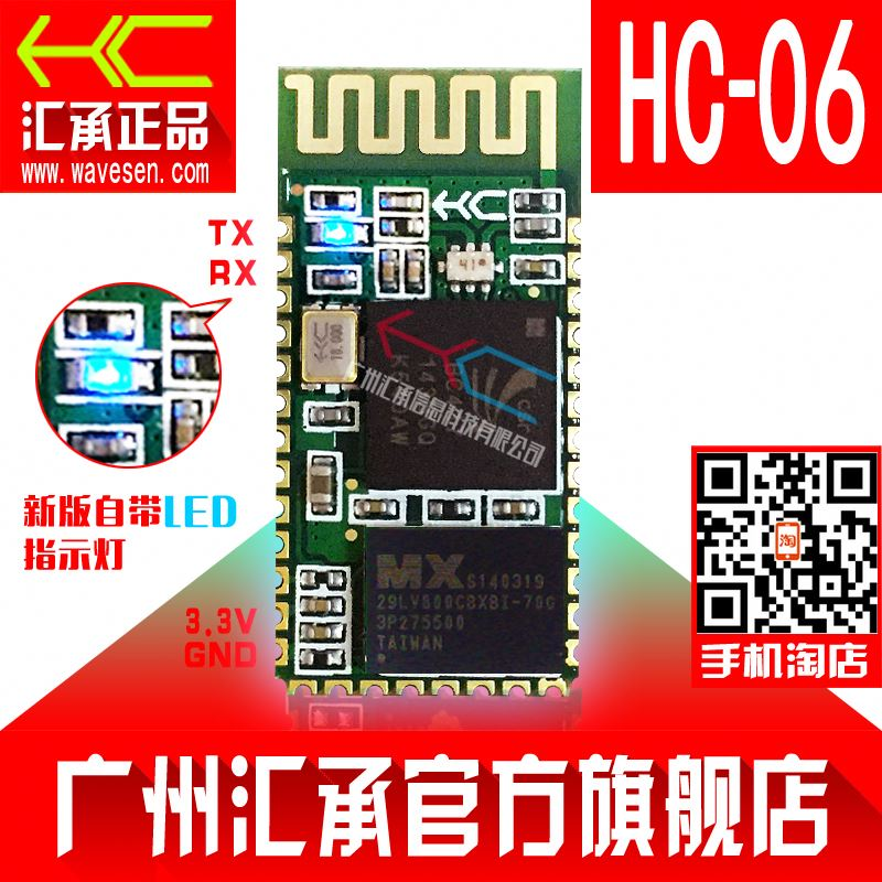 Meeting HC-06 Bluetooth serial data acquisition module connection 51 singlePCS CSR radio transmission module--QYS3 IC Component