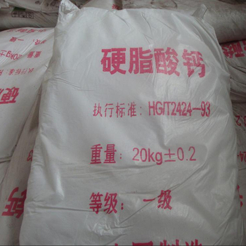 Calcium stearate or stearic acid calcium salt CAS NO.1592-23-0