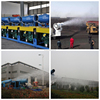 CE 150 KW spray 150M dust suppression equipment /fog cannon dust odor control