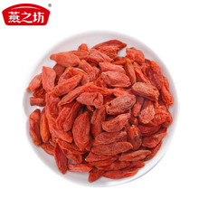 Top Grade Goji Berry China Dried Goji Berry