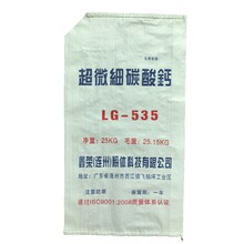 cheap 25kg 50kg pp woven cement chemical powder bags