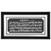 Beautiful Muslim Decorative Hanging Calligraphy Wall Picture Frame