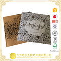 High Quality Adult colouring book/kraft paper cover softcover book