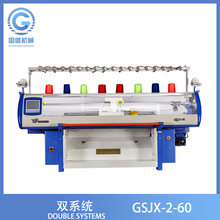industrial home use knitting machine for jacquard blanket,changshu guosheng price