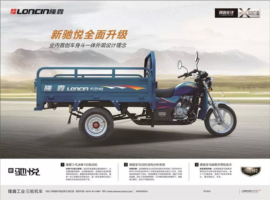 Loncin 125cc/150cc/175cc adult diesel cargo tricycle/trike