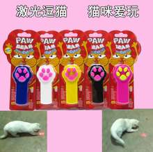 Paw Shaped Electric Laser Cat Toy red laser pointer make cat funny toys