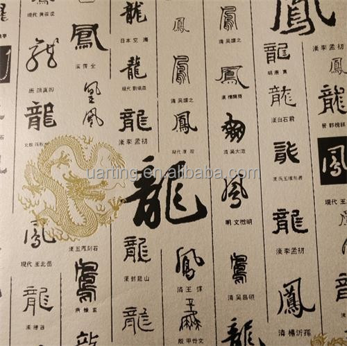 chinese character wallpaper/writing wall papers/word wall paper for decor