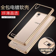 Electroplating TPU case mobile phone case for oppo r7s case,for oppo r7 plus back cover