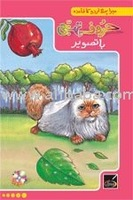First book of Urdu alphabet