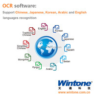 Directly manufacturer in china document scanning software,Simple Chinese OCR software