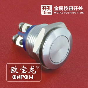 ONPOW GQ16F-10/A Silver Color Metal push button switch