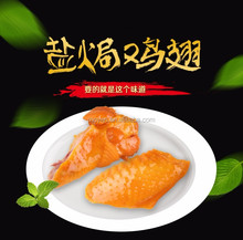 Yunnan specialty Delicious Health Snack Instant Chicken wing