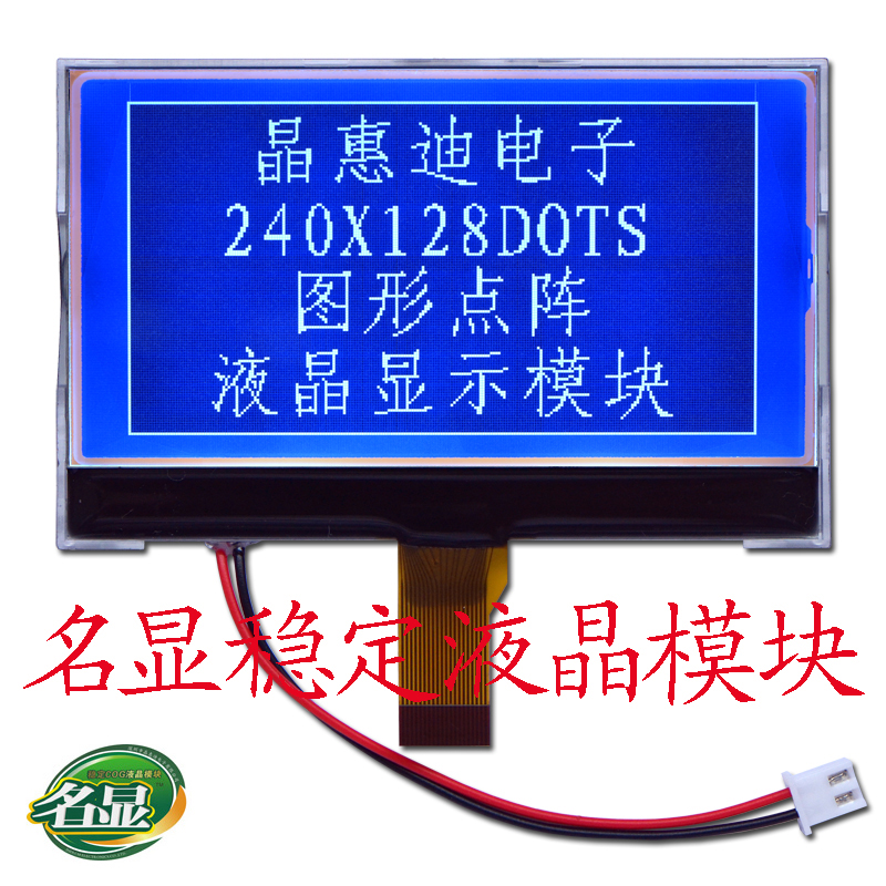 240X128 resolution lcd display for tablet for instrument JHD240128-G01BFW-B