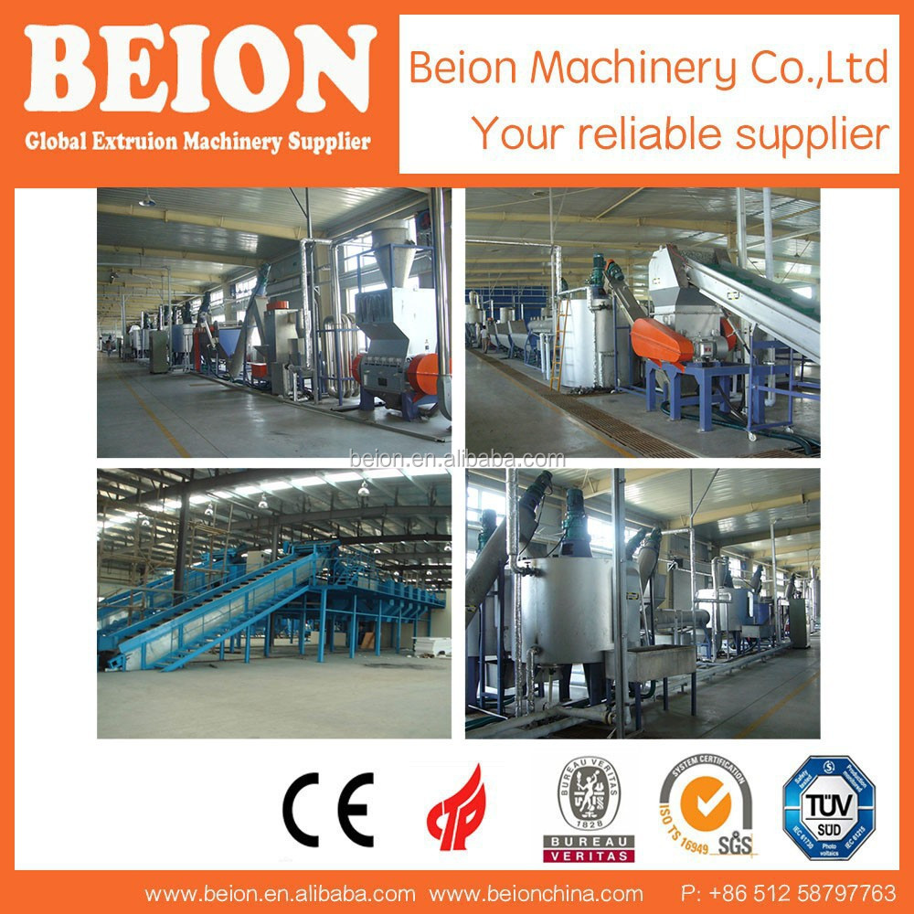 BM1000 PE PLASTIC FILM CRUSHING WASHING DRYING MACHINE