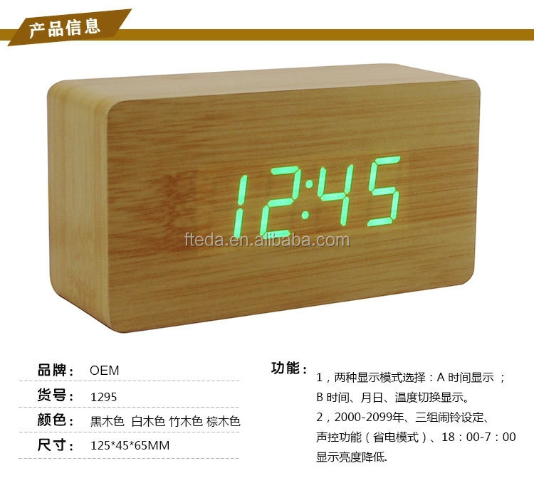 Wooden watches 2015 gift alarm table clock with usb