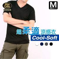 MarCella cool-soft Underwear Soft and Comfortable short sleeve quick dry cool feeling, Made In Taiwan