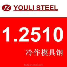 hot forged alloy tool steel 1.2510/SKS 3/ K460