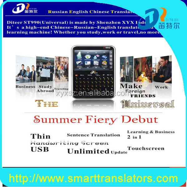 famous electronic dictionary in russian english and chinese/free OD download