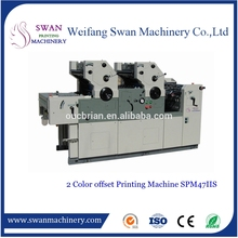 Plastic second hand offset printing machine price for wholesale