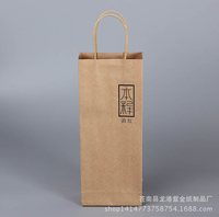 Cusomtized printing logo kraft paper bag for wine