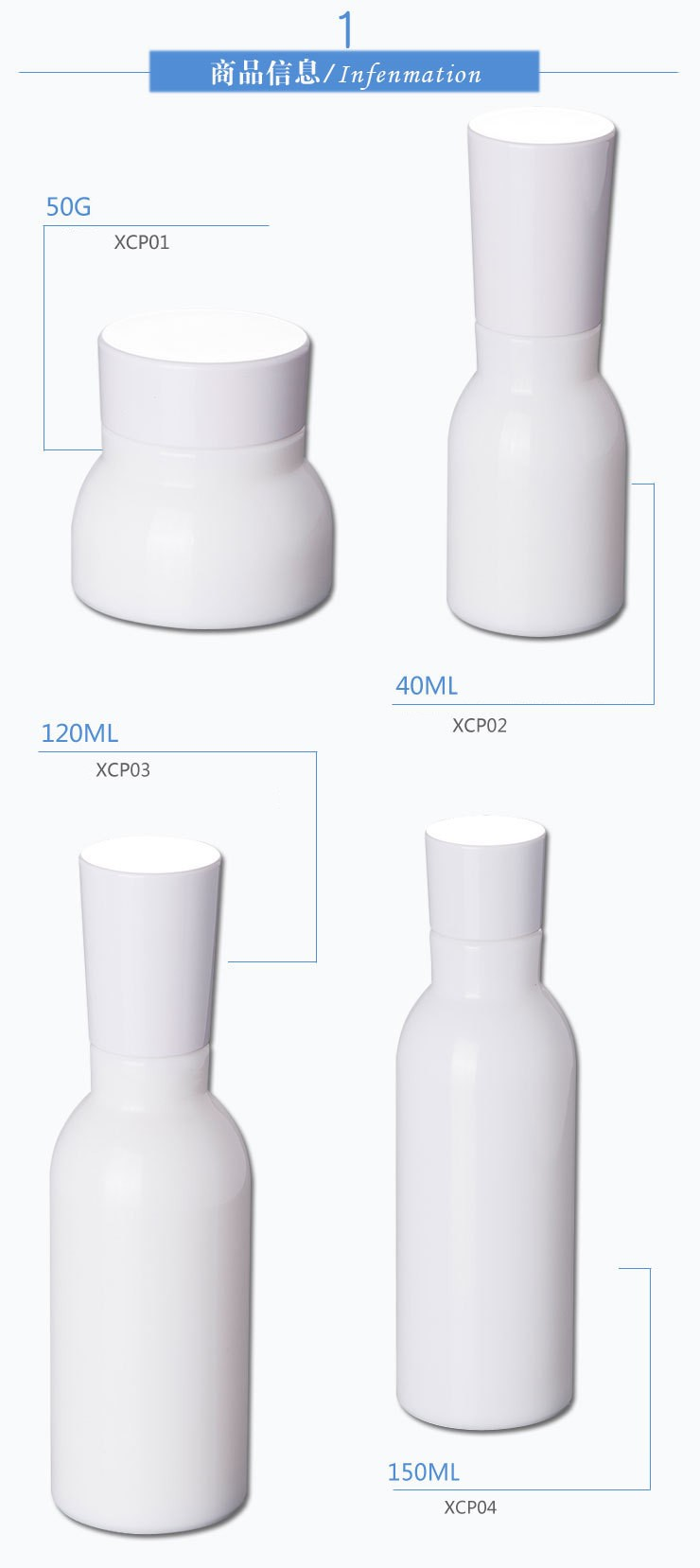 50G 40ML 120ML 150ML White Porcelain Glass Bottle with White Pump/Cap