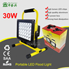 /product-detail/2016-3rd-generation-waterproof-rechargeable-led-portable-flood-light-with-lithium-battery-30w-60397935358.html