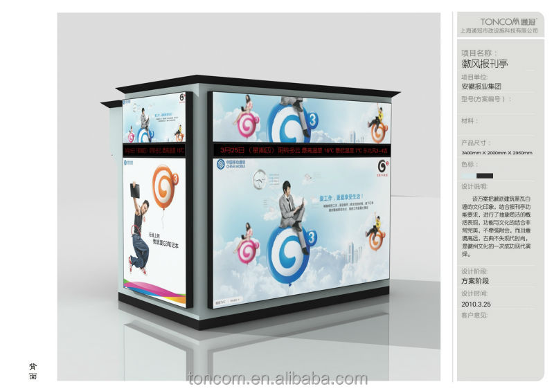 BKH-43 Kiosk for Selling Newsstand