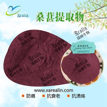 Anti-ulcer Anti-Cancer 25% Anthocyanidins Mulberry Fruit Extract Supplement