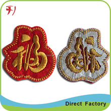 Fashion embroidery patch for saree,jacket woven clothing label