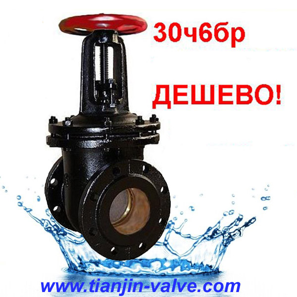 Tianjin Manufacturer GOST russian gate valve price list 30ch6br