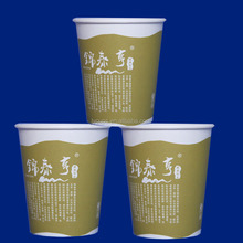 8oz disposable logo printed dispoable hot chocolate paper cup