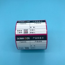 High Quality Wholesale self adhesive Thermal Name Labels