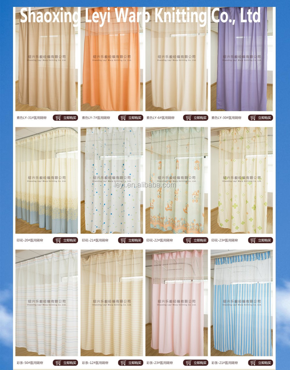 New Latest Design Privacy Hospital Curtains LY Medical Hospital Cubicle  Curtain Drape Fabric
