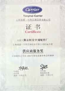 Issued by the United States Carrier Service Award for outstanding supplier