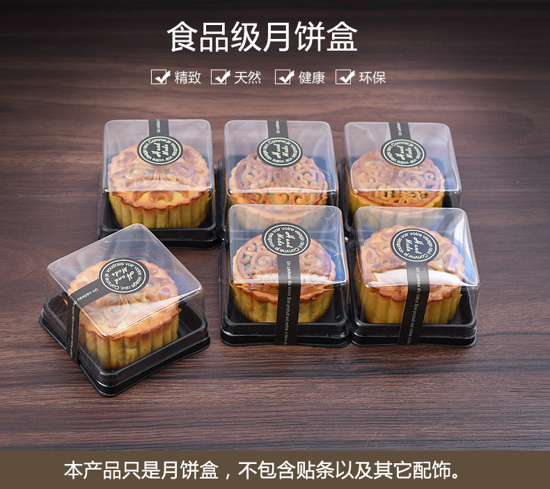 50g and 80g mooncake trays bag moon cake packaging boxes Yolk Crisp pastry dessert plastic bottom with transparent cover