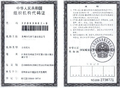 The People's Republic of organization code certificate