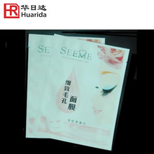 Facial Mask Packaging Bag Cosmetic Bag Three Sides Sealing Pouch For Facial Mask