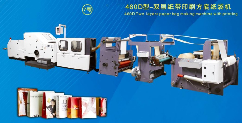 high speed Two layer square bottom paper bag making machine