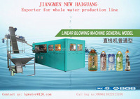 New Haiguang made small pet bottle blowing machine with high quality