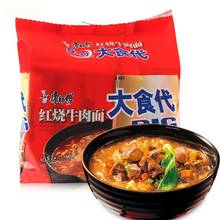 Hot selling instant product type braised beef noodles 620g* 5 /carton fast food bag noodles snack food