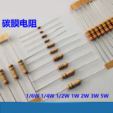 Through Hole Resistor 5% Carbon Resistor 1/8W 1/6W 1/4W 1/2W 1W 2W 3W 5W 5% Carbon Film Resistor Price