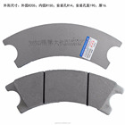 Small loader parts BRAKE PADS for XGMA and SDLG Forklift truck brake pad