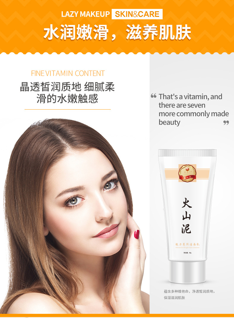 Improve skin tone and make skin pure mud volcano OEM/ODM processing factory