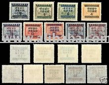 1949 China Stamps Silver Yuan Revenue Basic Postage.