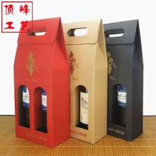 Folding Red wine kraft corrugated packing paper box with window for one bottle/two bottles/3 bottles