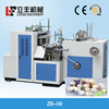 paper cup making machine,paper glass making machine,corrugated paper cup machine ZB-09