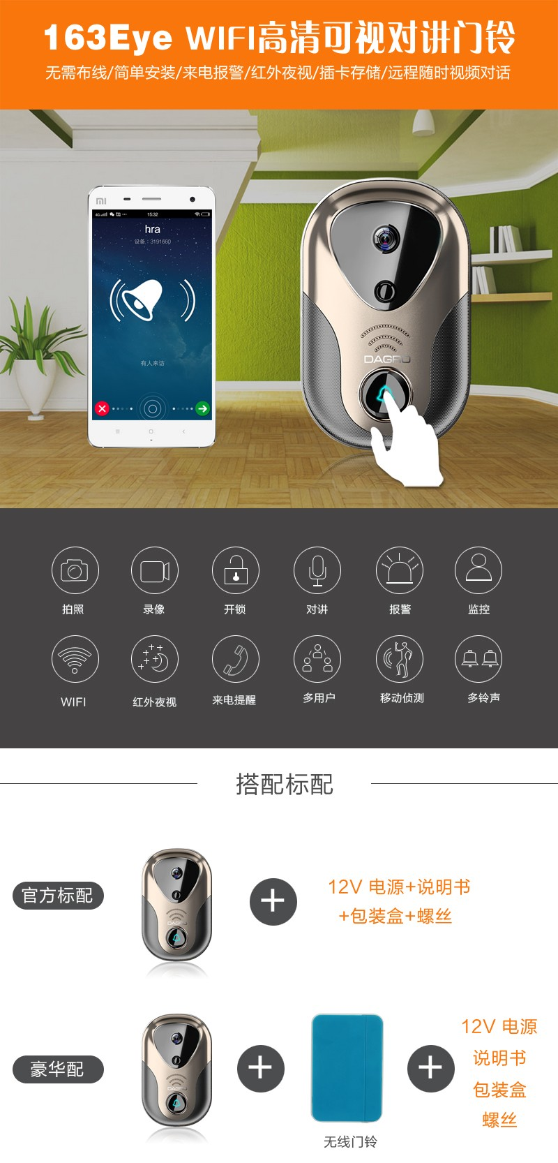 New Arrival HD Wifi IP Video Door Phone