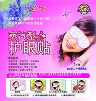 New style disposable heating eye pad