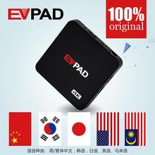 EVPAD Chinese IPTV HD 4k Android TV Box can watch HK Taiwa Asian Malaysia Korean Japanese Chinese IPTV No Monthly No Yearly Fee